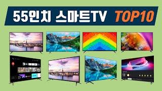 55인치 스마트TV 추천 삼성 LG 필립스 중소제품까지…