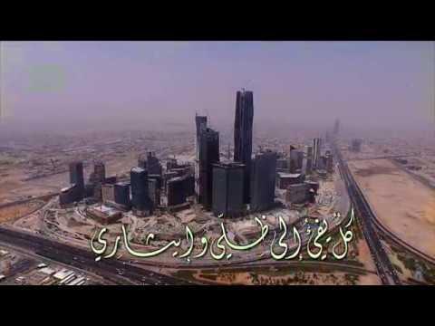 قصيدة أنا الرياض ..  للشاعر الشيخ : عبدالله بن إدريس