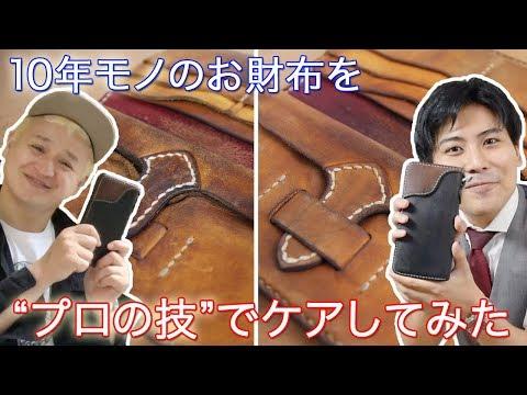 10年モノのお財布をピカピカにする!!!【ガリットチュウ福島さん】