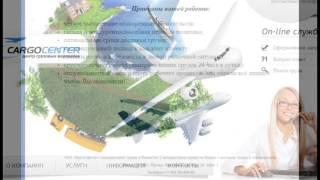 ООО «Карго-Центр»: срочная авиадоставка грузов, посылок, документов!(, 2017-04-15T05:44:18.000Z)