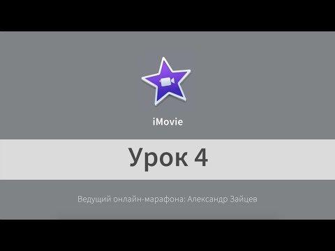 4 iMovie. iMovie. Титры и цветокоррекция. Фишки программы.