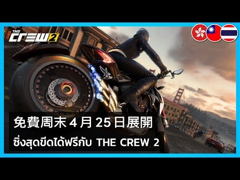 The Crew 2 - Free Weekend from April 25 to 28