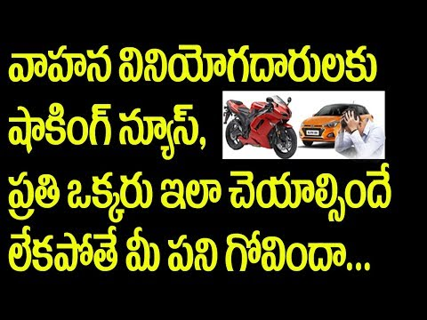 Big Shock to Vehicle Owners l New rules for supreme court ll Pulihora News