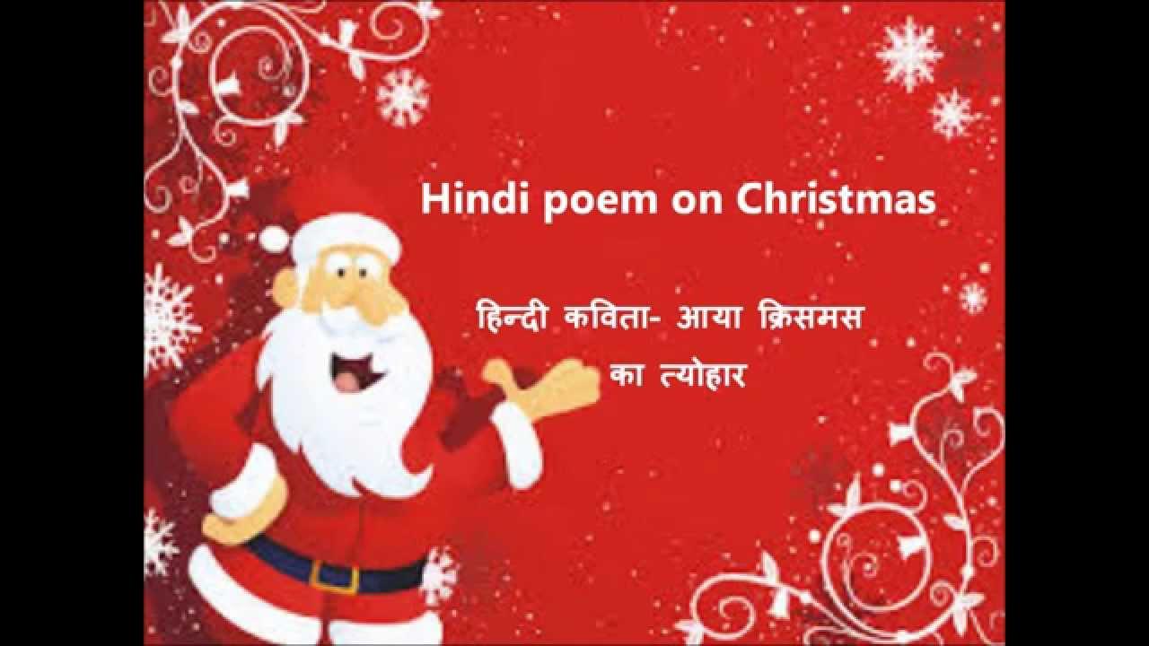 Hindi poem on Christmas - YouTube
