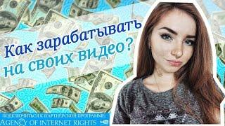 Как зарабатывать деньги на своих видео?Как зарабатывать деньги на YouTube? Партнерская программа AIR(ССЫЛКА НА ПАРТНЕРСКУЮ ПРОГРАММУ Agency of Internet Rights (AIR) http://join.air.io/marinachi Ссылка на мою группу вКонтакте: https://vk.com/..., 2015-10-22T10:46:11.000Z)
