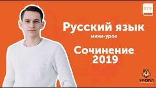 Сочинение  2019 | РУССКИЙ ЯЗЫК ЕГЭ 2019 | Мини-урок | УМСКУЛ