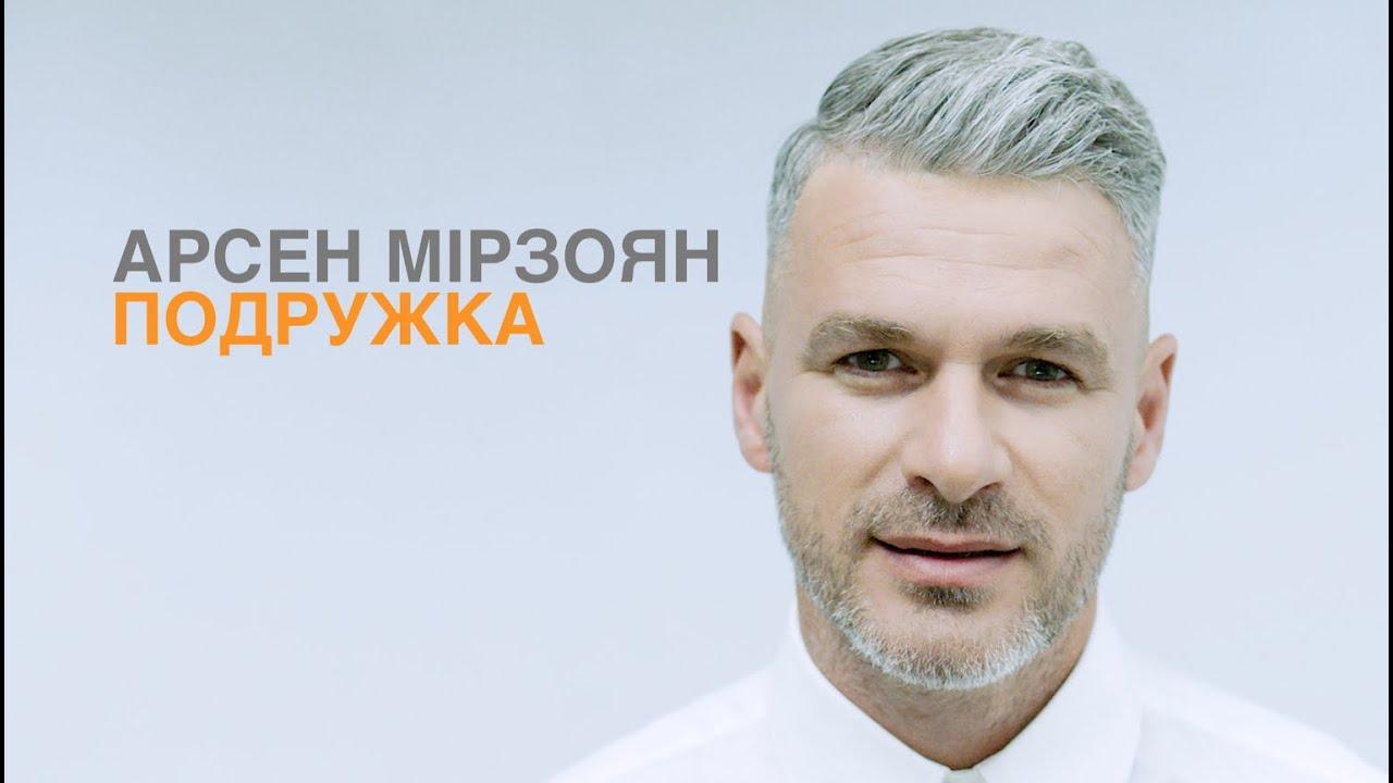 Арсен Мірзоян - Подружка [Official Music Video]