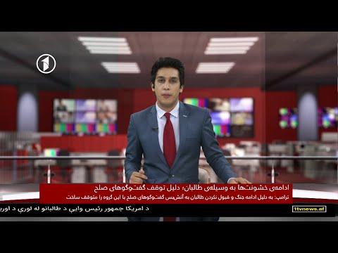 Afghanistan Dari News 21.09.2019 خبرهای افغانستان