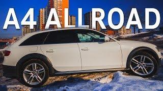 Audi A4 Allroad: Лучше, Чем Твой Кроссовер!  Тест-Драйв и Обзор