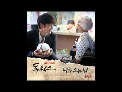 Yoo Seung Woo - The Day You Come [Two Weeks OST Part.3]