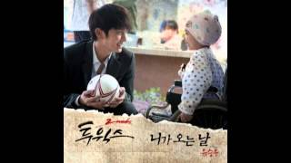 Yoo Seung Woo - The Day You Come [Two Weeks OST Part.3] - Stafaband
