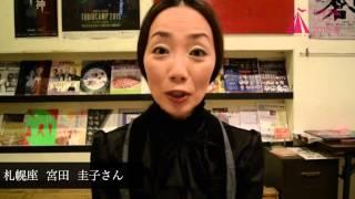 「札幌演劇シーズン2015夏」上演「ブレーメンの自由」にご出演 の「札幌...