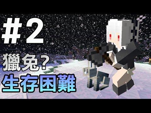 【Minecraft】紅月的生存日記 #2 困難生存