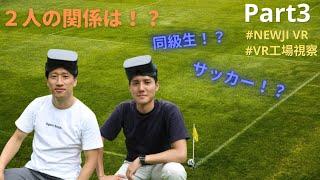 【NEWJI×floorvr】2人の関係は!?サッカー?同級生?