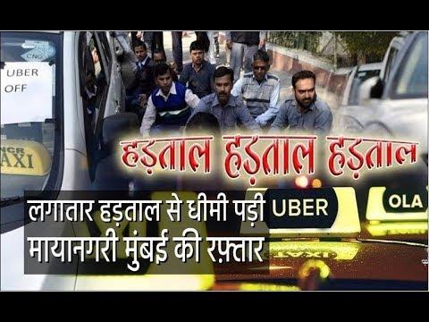 Ola, Uber चालकों की लगातार हड़ताल से धीमी पड़ी मायानगरी मुम्बई की रफ़्तार ! Drivers Strike in Mumbai
