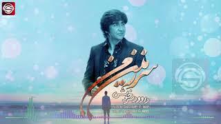 Dawood Sarkhosh-Sarzamin Manسرزمين من-داوود سرخوش