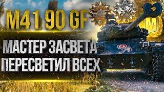M 41 90 GF - МАСТЕР ЗАСВЕТА ! ПЕРЕСВЕТИЛ ВСЕХ !