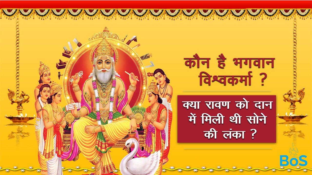 कौन है भगवान विश्वकर्मा ? क्यों मानते है विश्वकर्मा पूजा ?|Why Vishwakarma Puja is celebrated hindi
