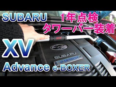 スバル XV アドバンス 1年点検 STIフレキシブルタワーバー装着 SUBARU XV Advance E-BOXER Crosstrek