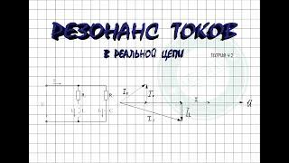 РЕЗОНАНС ТОКОВ В РЕАЛЬНОЙ ЦЕПИ │Теория ч. 2