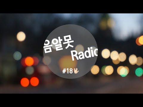 음알못 Radio #18 🖖🏻