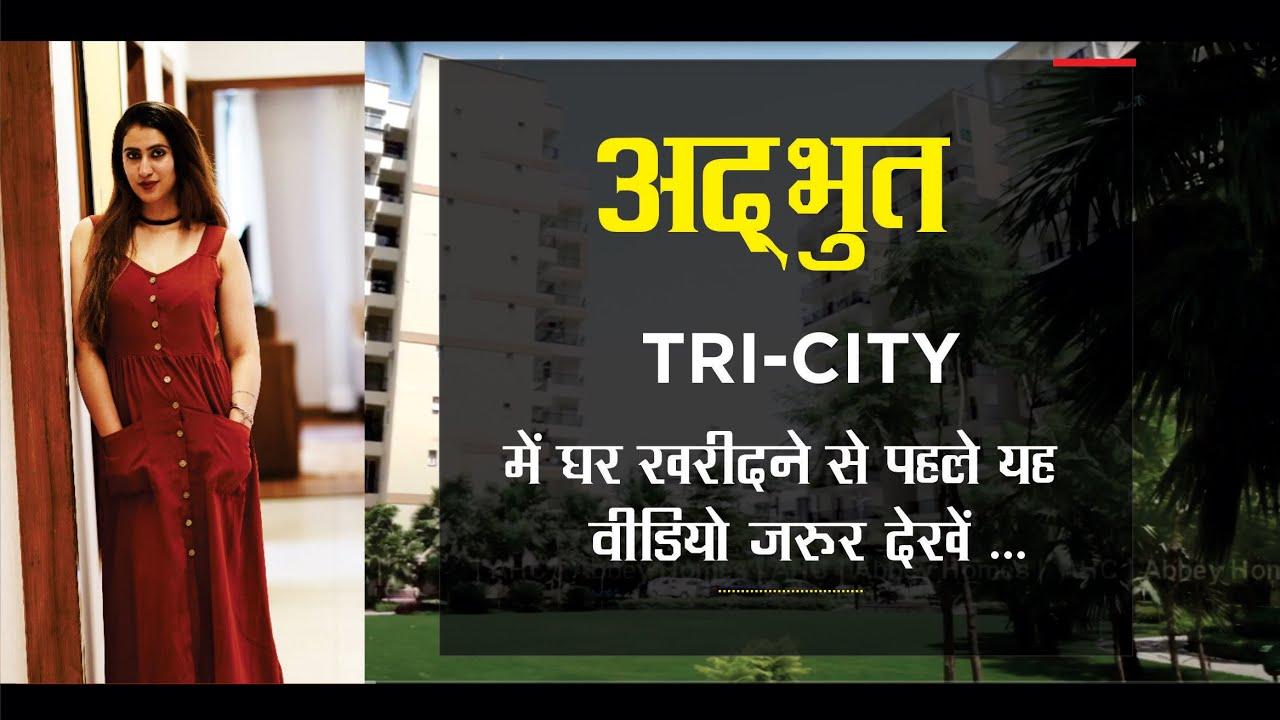 अदभुत - जीरकपुर मैं घर खरीदने से पहले ये Video जरूर देखे | 2/3/4 BHK Highland Park | Chandigarh |