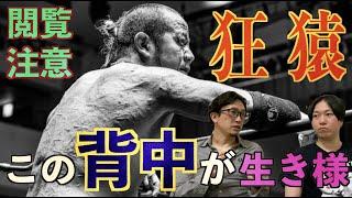 【閲覧注意】日本一傷だらけの背中⁉︎最狂ゾクゾク映画『狂猿』がヤバイ‼︎【葛西純】
