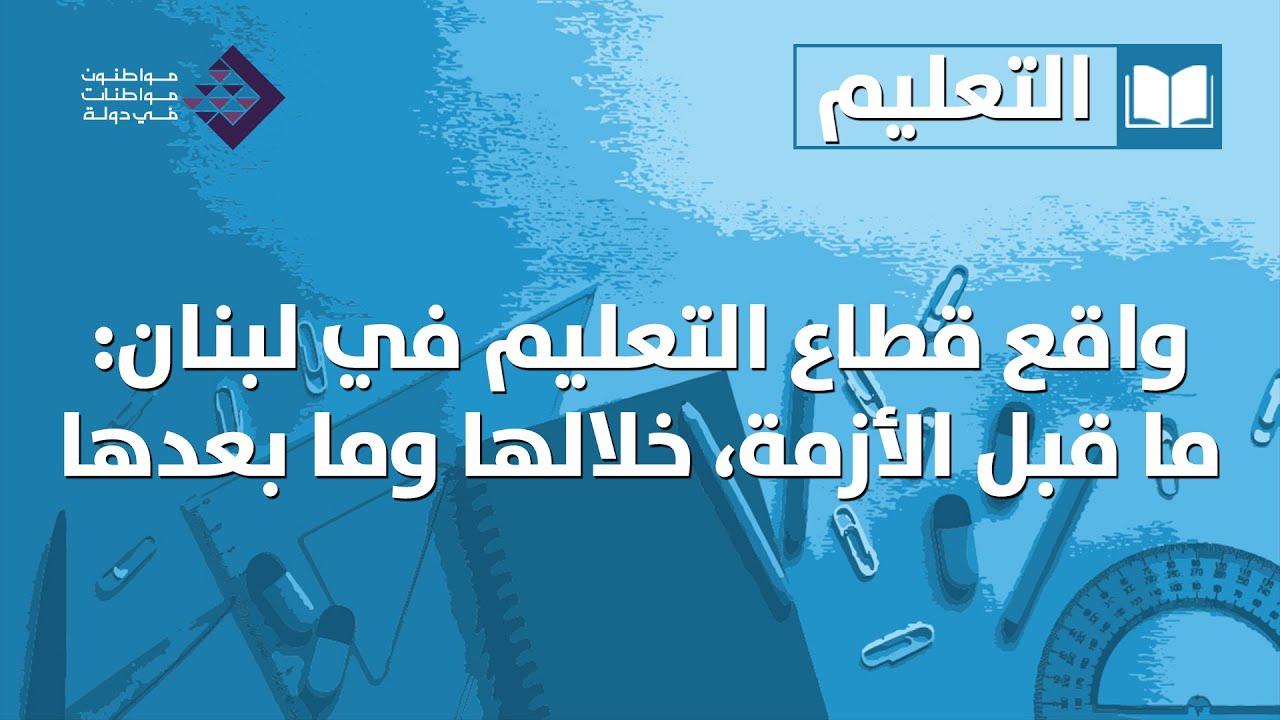 واقع التعليم في لبنان: ما قبل الأزمة, خلالها, وما بعدها