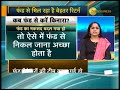 Money Guru: Beware of the mutual funds that are giving you profitable returns