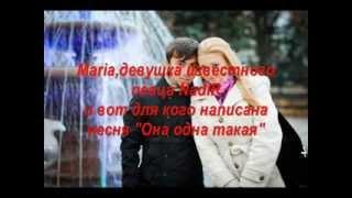 NadiR feat. Shami - она одна такая (NadiR + Mariya)