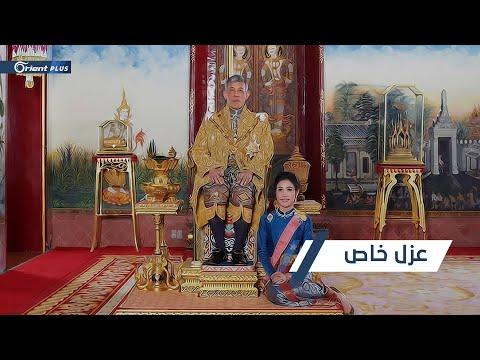 خوفاً من كورونا.. ملك تايلند يعزل نفسه في فندق فخم بصحبة 20 امرأة  - 19:01-2020 / 3 / 31