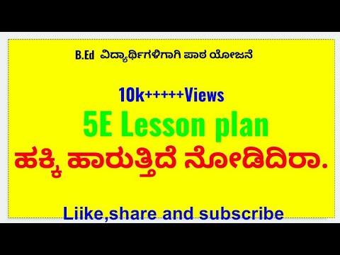 5es Based Kannada Lesson Plan