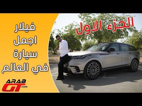 Range Rover Velar الجزء 1 / رنج روفر فيلار 2018