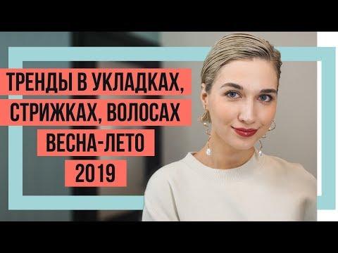 ТРЕНДЫ В УКЛАДКАХ, СТРИЖКАХ, ВОЛОСАХ ВЕСНА-ЛЕТО 2019 |  ЧТО МОДНО В 2019