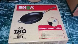 Распаковка и обзор чугунной сковороды БИОЛ 26 см.