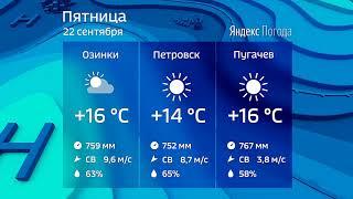 Прогноз погоды на 22.09.2017