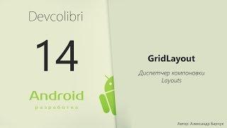 Android: Урок 14. Диспетчер компоновки GridLayout