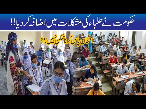 Attention!! Students In Much Trouble For Exams