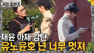 COFFEE FRIENDS 신세대(?) 윤호&칭찬봇 재윤! 가판대 브로맨스 190201 EP.5