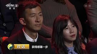 [对话]市长辩论城市幸福感靠什么来提升?| CCTV财经