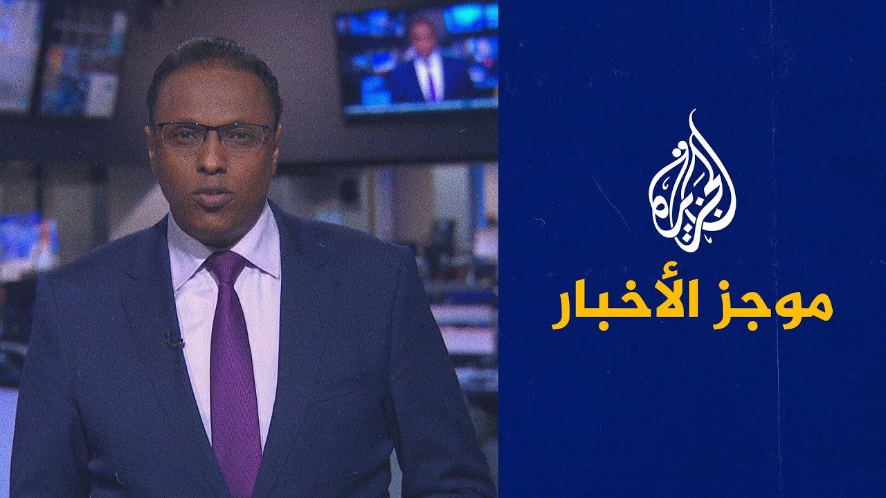 موجز الأخبار - الثالثة صباحا 19/04/2021  - نشر قبل 8 ساعة