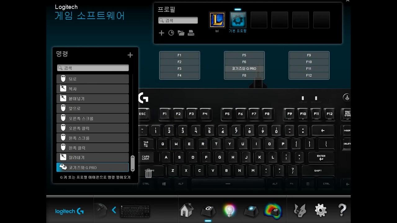 [Team Hobbyist] - Logitech G PRO Keyboard Macro