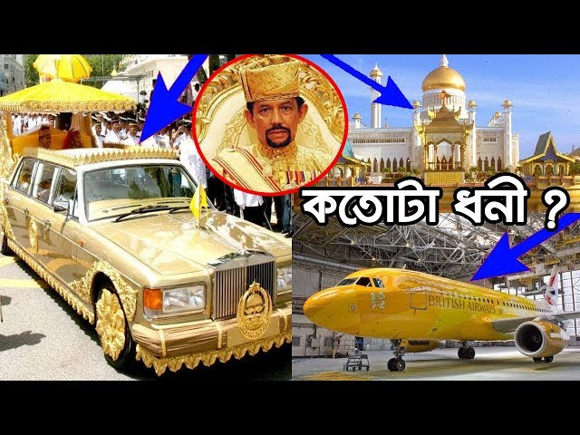 ? ????? ???? ???? ???????? ??????  || Hassanal Bolkiah - One Of The Worlds Richest Sultan