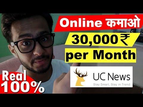 Earn Money Online 30000 ₹ per Month ✔