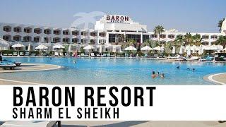 Территория отель Baron Resort Sharm El Sheikh 5* барон Египет шарм эльль шейх