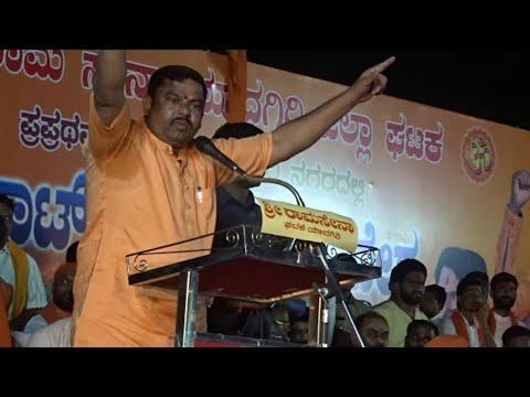 Raja Singh Thakur Speech in karnataka Yadagiri On stage of SriRamsena ಯಾರಇವಾ ಯಾರ ಇವಾ ಓವೈಸಿಯ ಅಪ್ಪ ಇವಾ