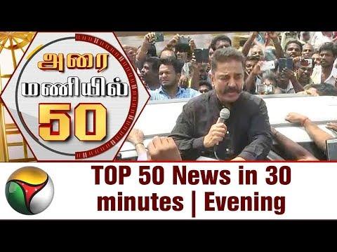 Top 50 News in 30 Minutes | Evening| 01/04/2018 | Puthiya Thalaimurai TV