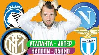 АТАЛАНТА - ИНТЕР / НАПОЛИ - ЛАЦИО / ПРОГНОЗ ЭКСПРЕСС ФУТБОЛ