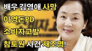 배우 김영애 사망 '이영돈 PD 참토원 사건&#…
