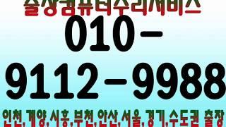 010-9112-9988 인천(시) 계양(구) 계산(동…